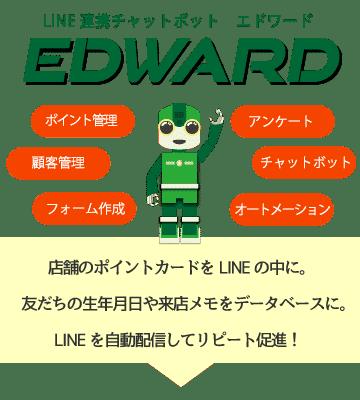 EDWARD-トップ画像1-3