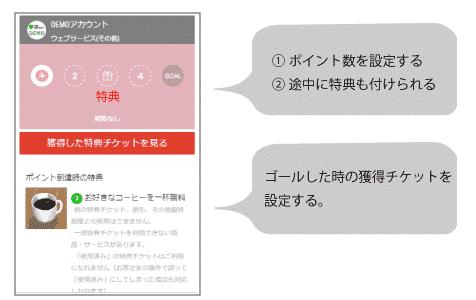 ポイントカード_web1