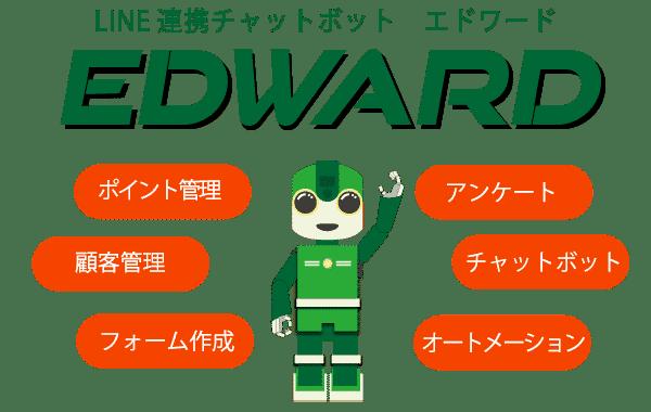 EDWARD-トップ画像PC1-1