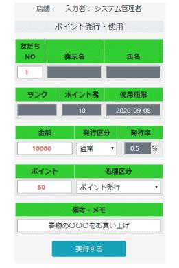 ポイントカード_web7