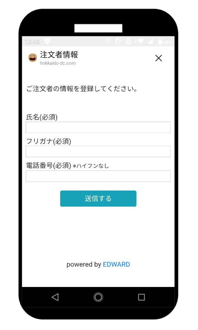 テイクアウト-注文者情報